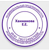 ИП Ханнанова Е.Е.